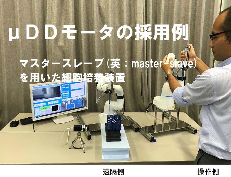 μDDモータの採用例 マスタースレーブ(英:master-slave)を用いた細胞培養装置