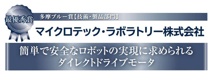 多摩信用金庫主催 多摩ブルー・グリーン賞で 最優秀賞を受賞いたしました!