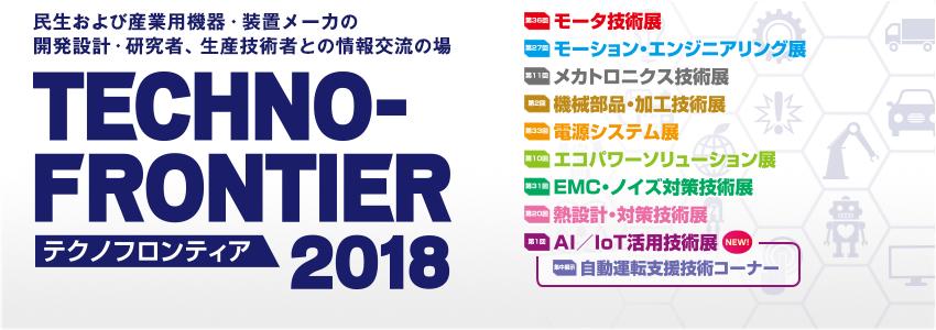 2018年4月18日~4月20日の間、幕張メッセにて開催されるTECHNO FRONTIER 2018 モータ技術展に出展致します。