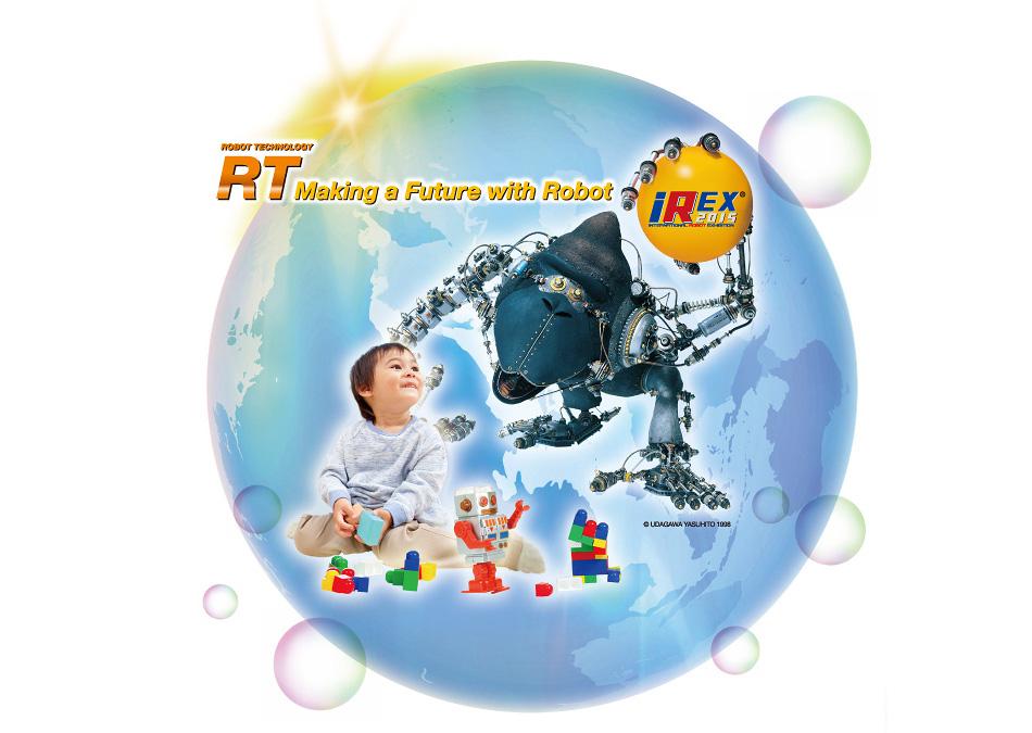 国際ロボット展2017に出展します。