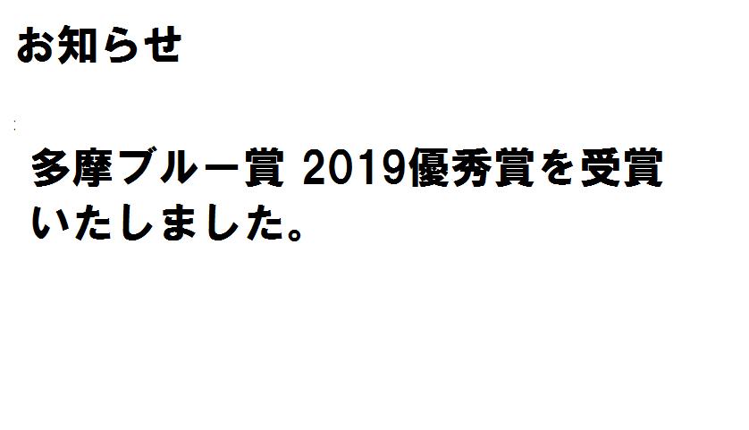 多摩ブルー賞 2019優秀賞を受賞しました。