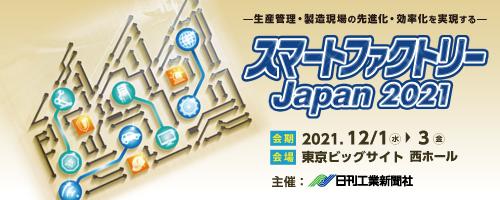 スマートファクトリーJapan 2021に出展予定です